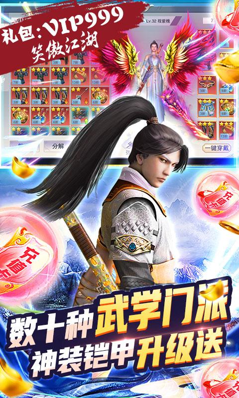青龙偃月刀共享真充卡(送v12)游戏截图5