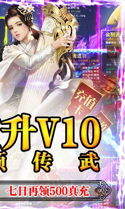 千年之梦送千元充值(送v10)游戏截图2