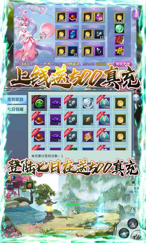 千年之梦送千元充值(送v10)游戏截图3