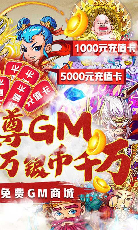 前进吧悟空送GM无限版(GM版)游戏截图2