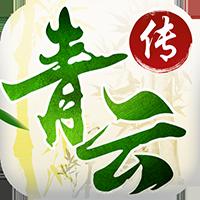 御剑青云传(满v)