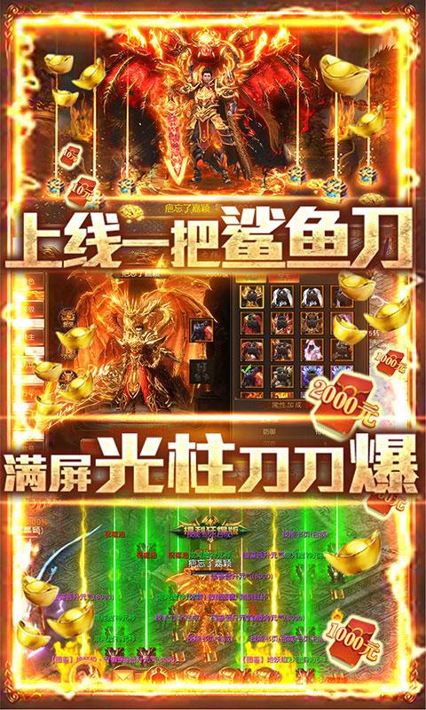 七战刀刀爆充值(送v3)游戏截图3