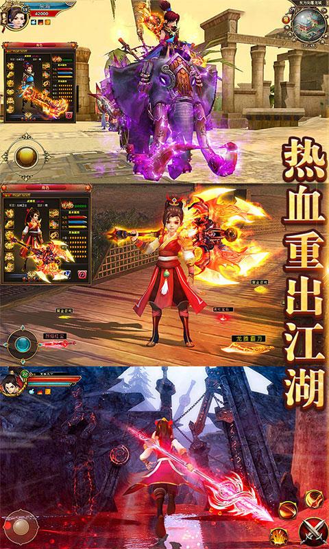 热江十周年(满v)游戏截图4