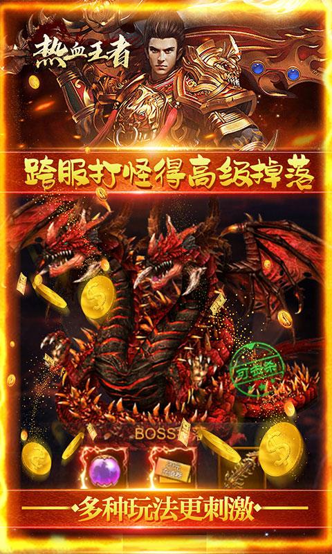 热血王者送万元充值(送v17)游戏截图3