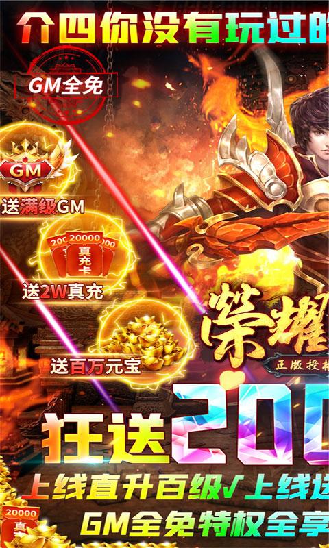 荣耀霸业送GM2万充值(无VIP)游戏截图1
