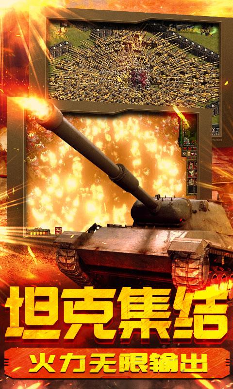 坦克荣耀之传奇王者(满v)游戏截图3