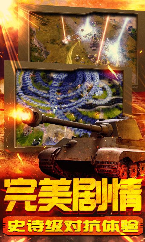坦克荣耀之传奇王者(满v)游戏截图2