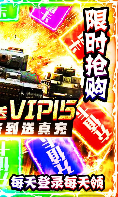 坦克荣耀之传奇王者日送真充值(送v15)游戏截图2