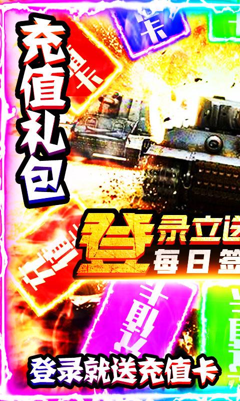 坦克荣耀之传奇王者日送真充值(送v15)游戏截图1