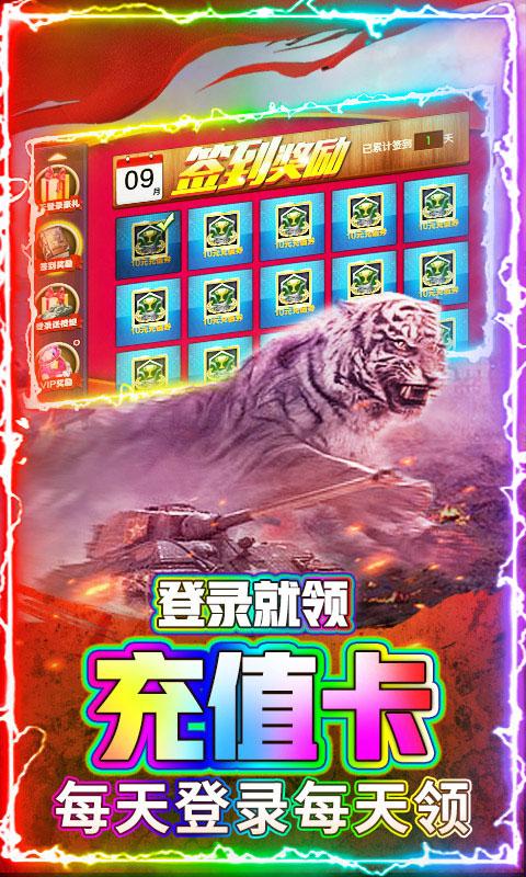 坦克荣耀之传奇王者日送真充值(送v15)游戏截图3