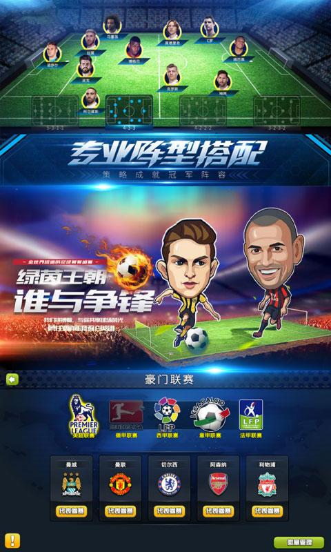 足球大逆袭送128充值(满v)游戏截图2