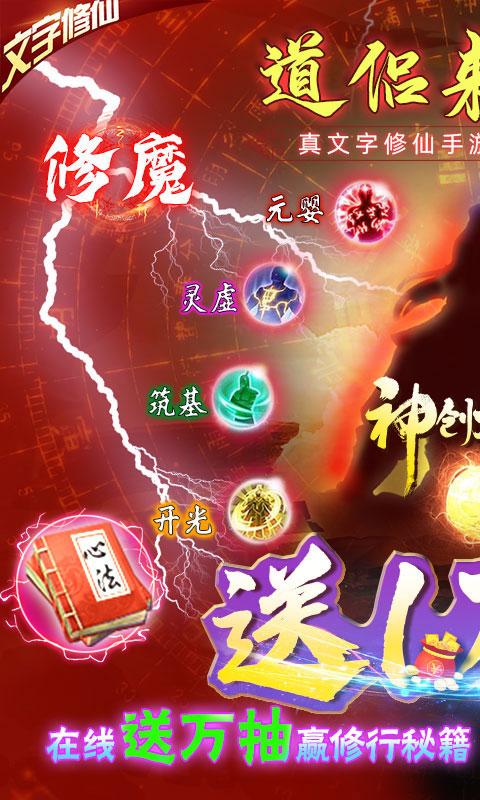 神创九州送GM万抽(送v8)游戏截图1