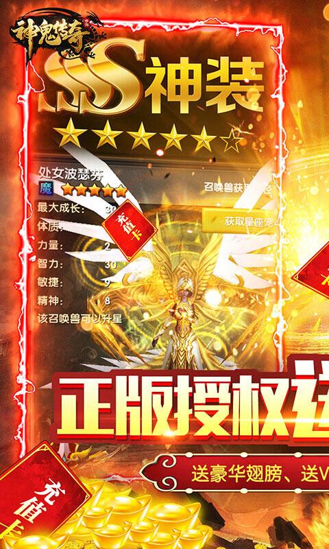 神鬼传奇送千元充值(送v9)游戏截图1