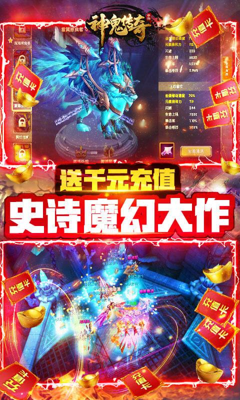 神鬼传奇送千元充值(送v9)游戏截图3