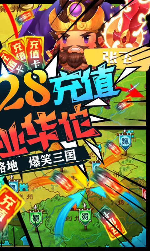 三国大领主送毕业神将(送v8)游戏截图2