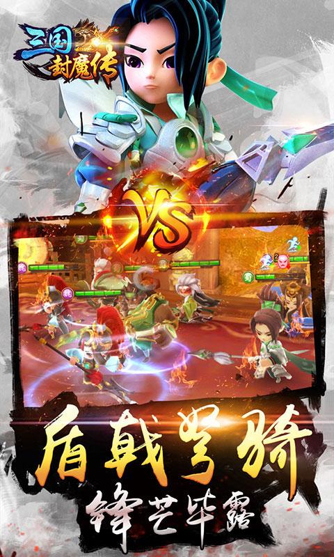 三国封魔传星耀版(GM版)游戏截图2