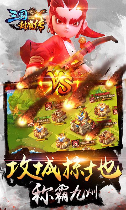 三国封魔传星耀版(GM版)游戏截图3