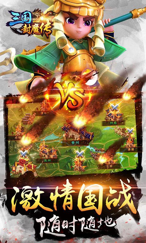 三国封魔传星耀版(GM版)游戏截图1