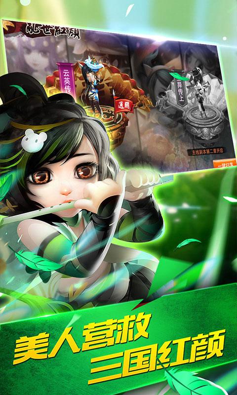 三国封魔传:少年群英贺岁版(GM版)游戏截图5