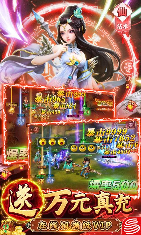 三国如龙传(GM版)游戏截图3