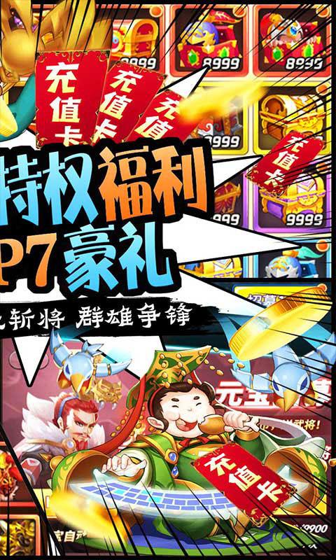 三国战送万元真充值(送v7)游戏截图2