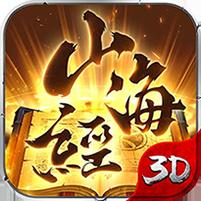 山海经传说(GM版)