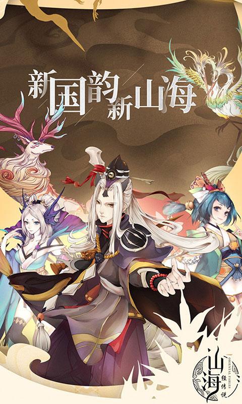 山海经传说(GM版)游戏截图1