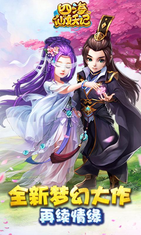 四海仙妖记(送v9)游戏截图1