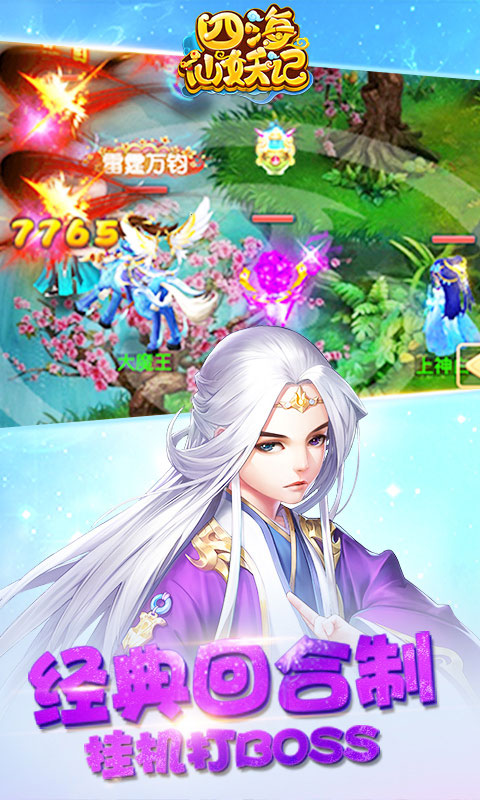 四海仙妖记(送v9)游戏截图2