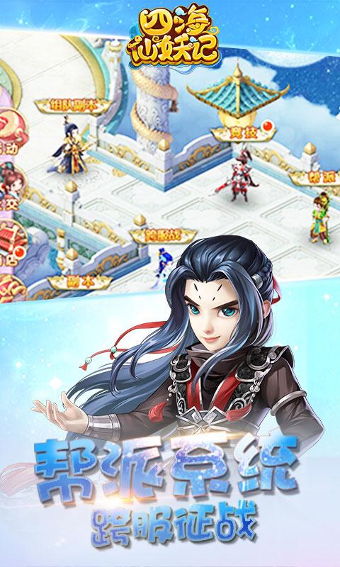 四海仙妖记(送v9)游戏截图4