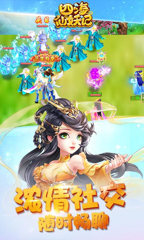 四海仙妖记(送v9)游戏截图5