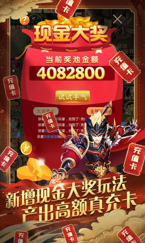 蜀剑苍穹送2万真充值(送v8)游戏截图3