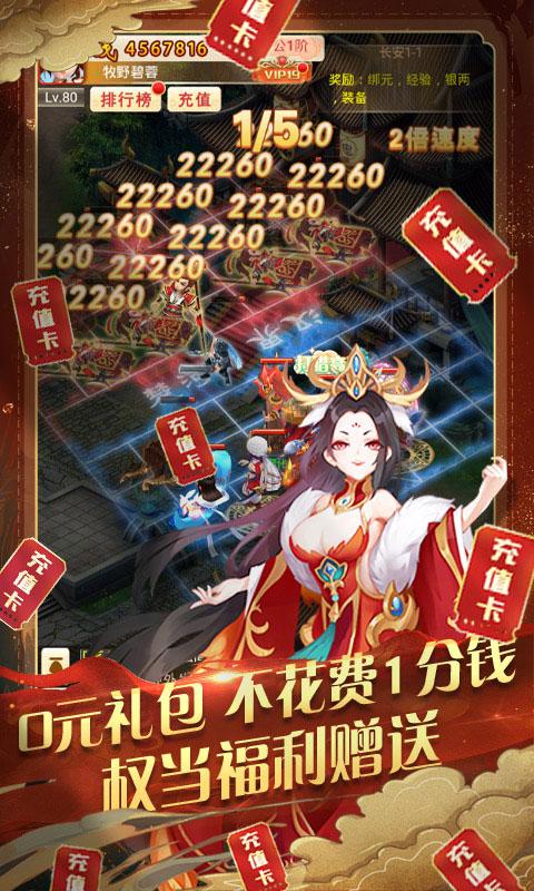 蜀剑苍穹送2万真充值(送v8)游戏截图4