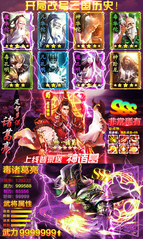 神将三国(送v8)游戏截图2