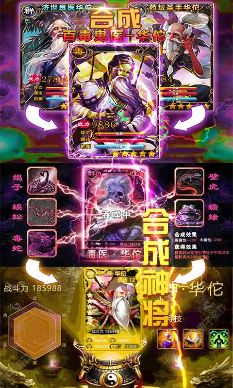 神将三国(送v8)游戏截图3