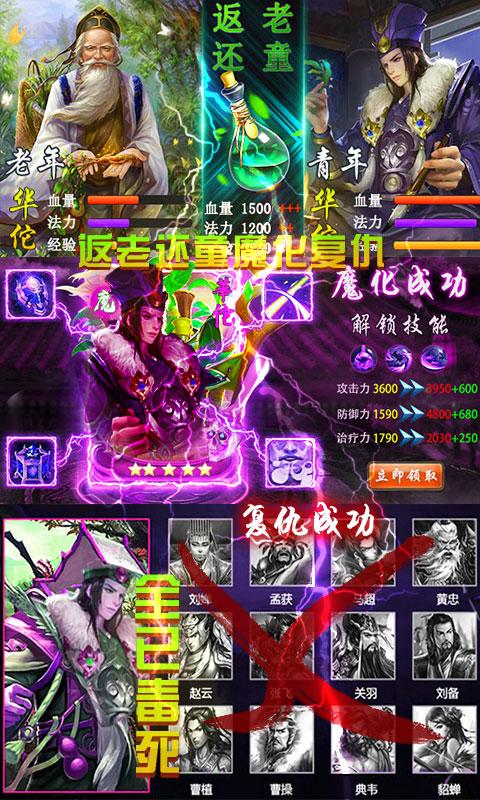 神将三国(送v8)游戏截图5
