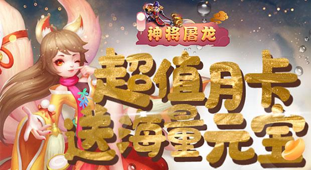 《神将屠龙星耀版》每天上线赠送超多宝石,首次登入送10万银两,999999礼包