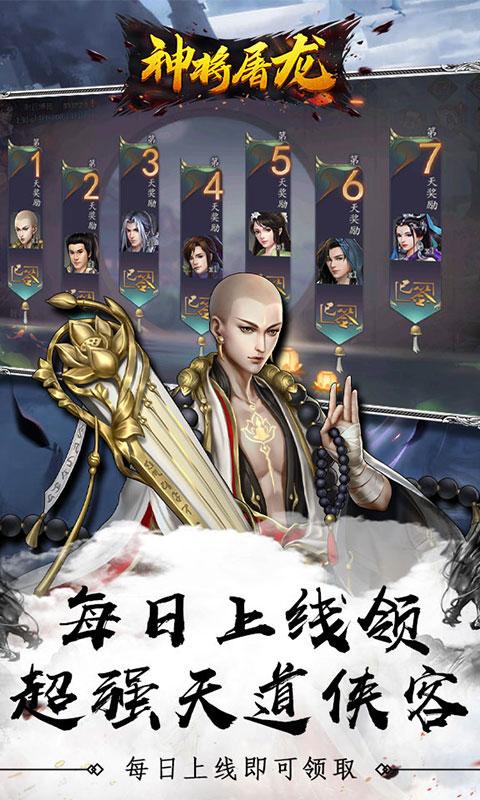神将屠龙送天道侠客(GM版)游戏截图1