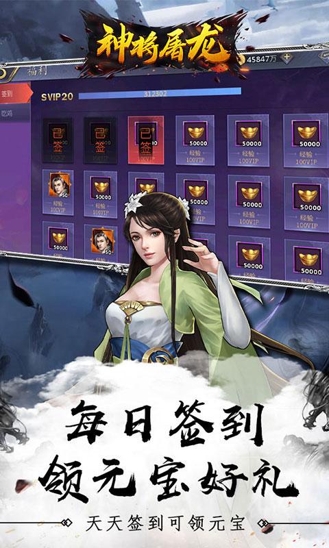 神将屠龙送天道侠客(GM版)游戏截图3