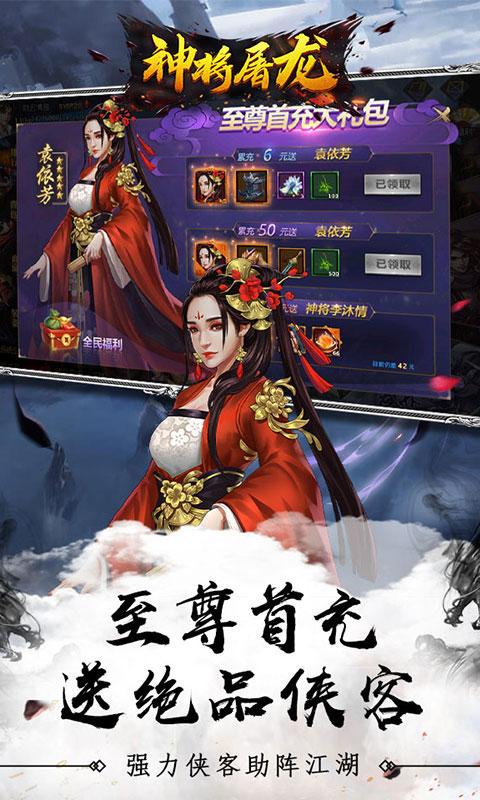 神将屠龙送天道侠客(GM版)游戏截图4