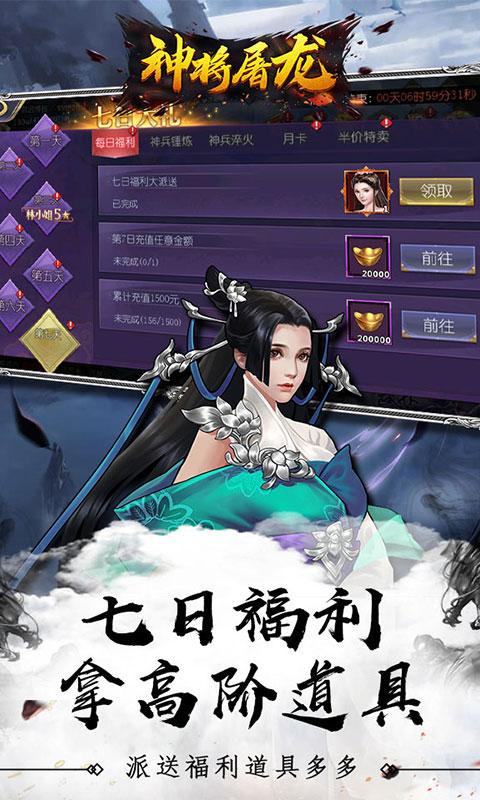 神将屠龙送天道侠客(GM版)游戏截图5