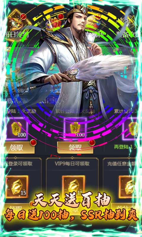 蜀将战记送千元真充值(送v16)游戏截图3