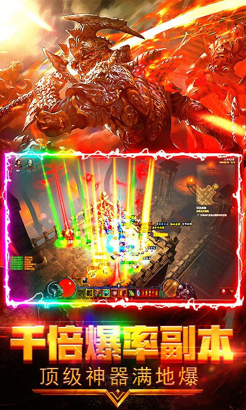 神龙猎手预约送iPhone11(送v9)游戏截图3