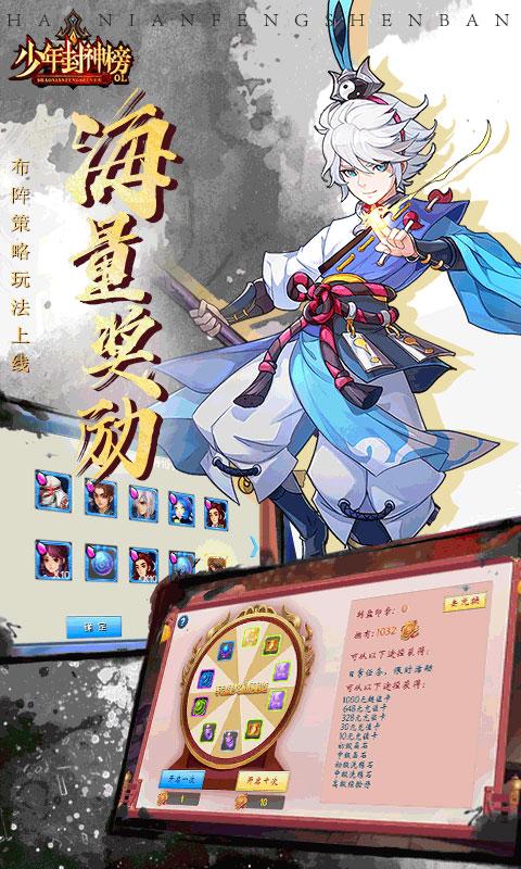 少年封神榜OL送千元充值(满v)游戏截图2