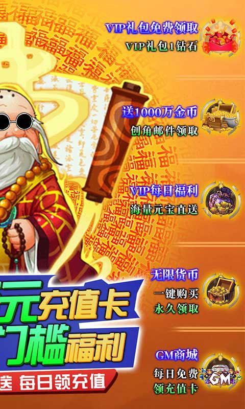 少年阴阳师全GM十万充值(满v)游戏截图2