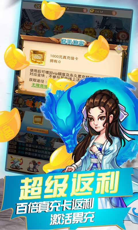 少年阴阳师全GM十万充值(满v)游戏截图5