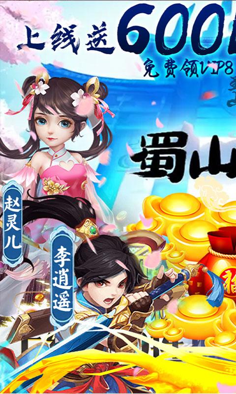 蜀山世界送600元充值(送v8)游戏截图1