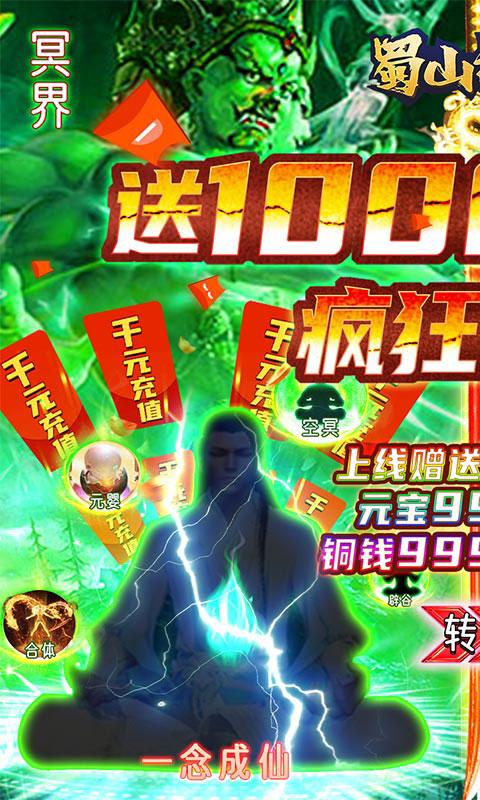 蜀山斗剑送1000元充值(送v12)游戏截图1
