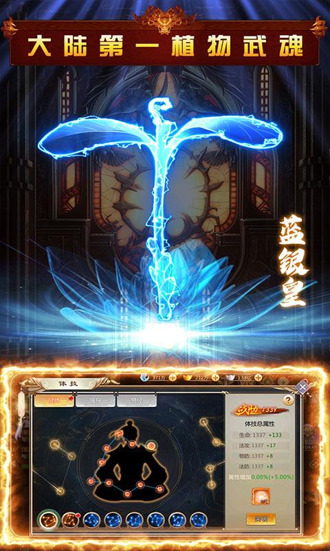 圣堂之战送千元充值(满v)游戏截图2