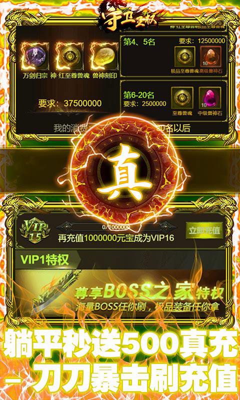 守卫王权送两万真充值(满v)游戏截图4